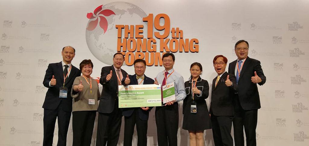 The 19th Hong Kong Forum 2018